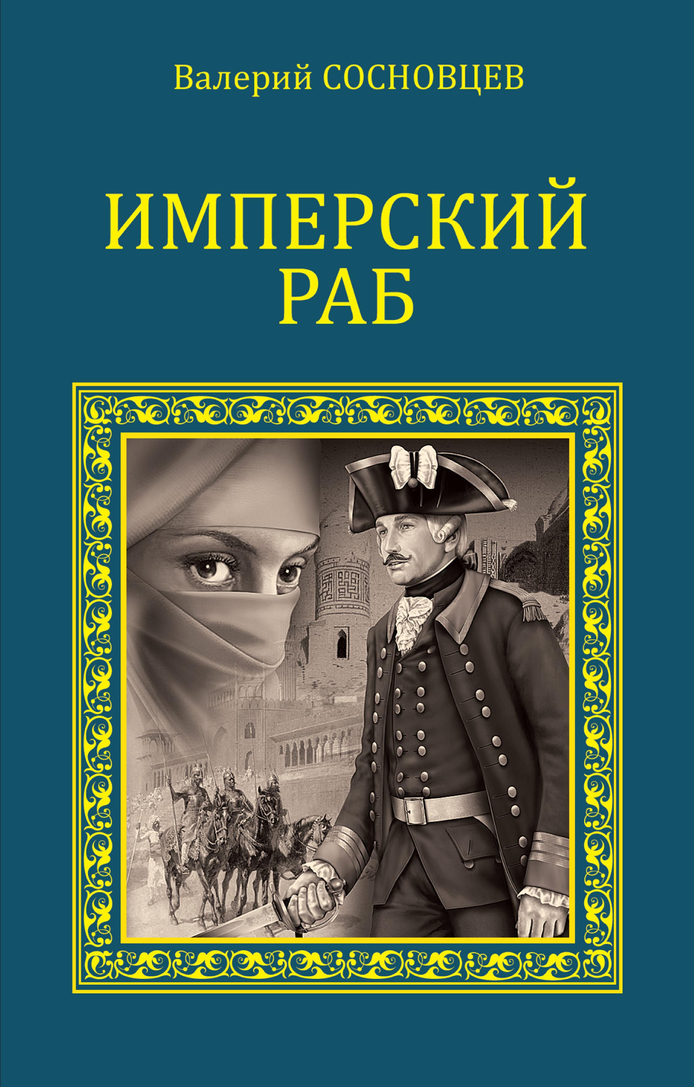 Валерий Сосновцев «Имперский раб»