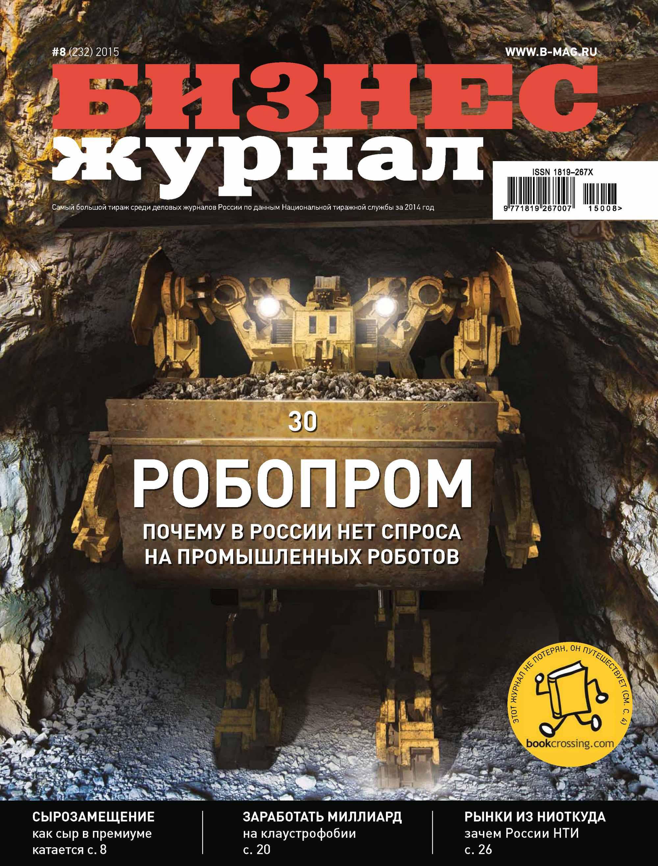 Бизнес-журнал №08/2015