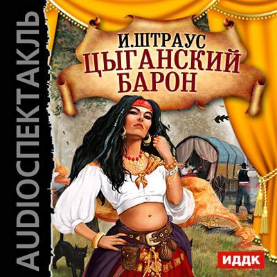 Цыганский барон (оперетта)