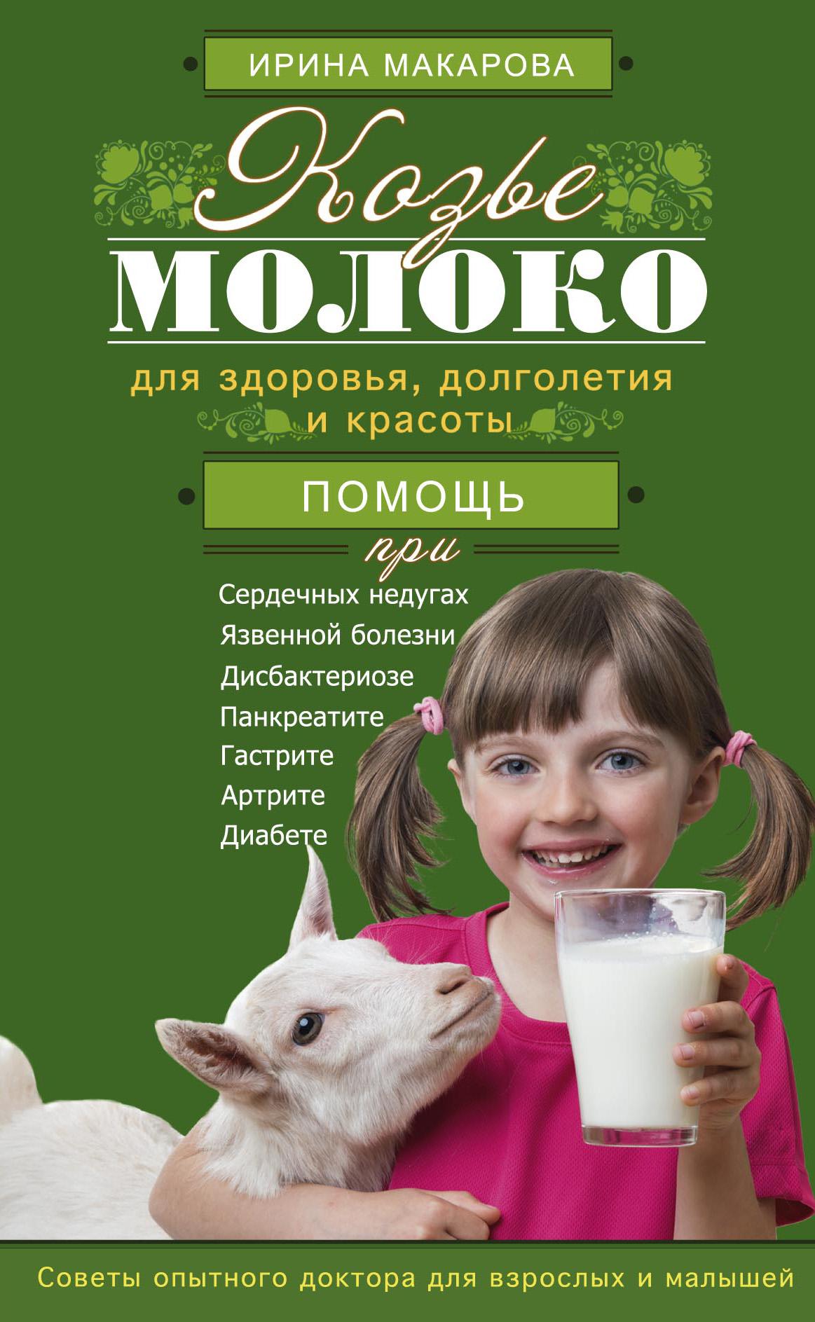 Ирина Макарова «Козье молоко для здоровья, долголетия и красоты. Советы опытного доктора для взрослых и малышей»