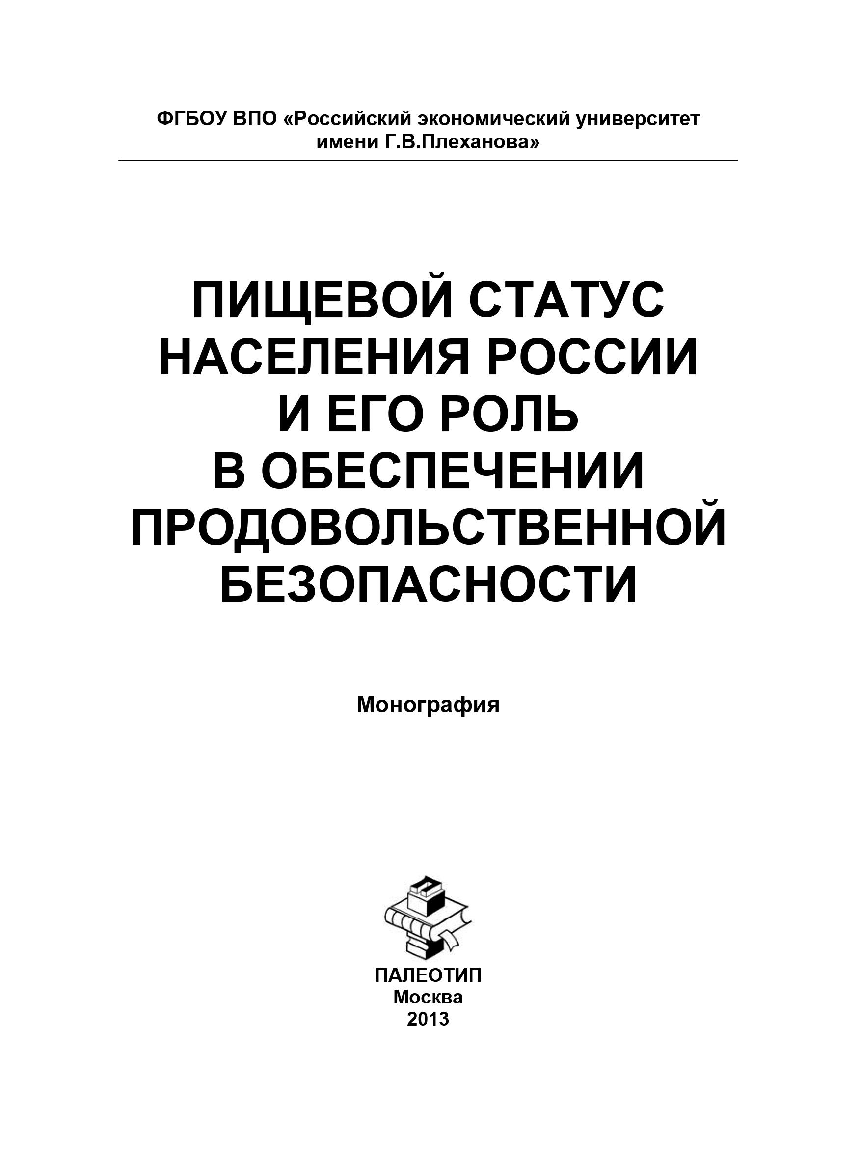 Пищевой статус населения России и его роль в обеспечении продовольственной безопасности