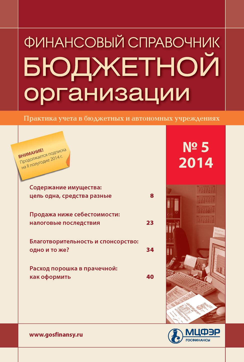 Финансовый справочник бюджетной организации № 5 2014
