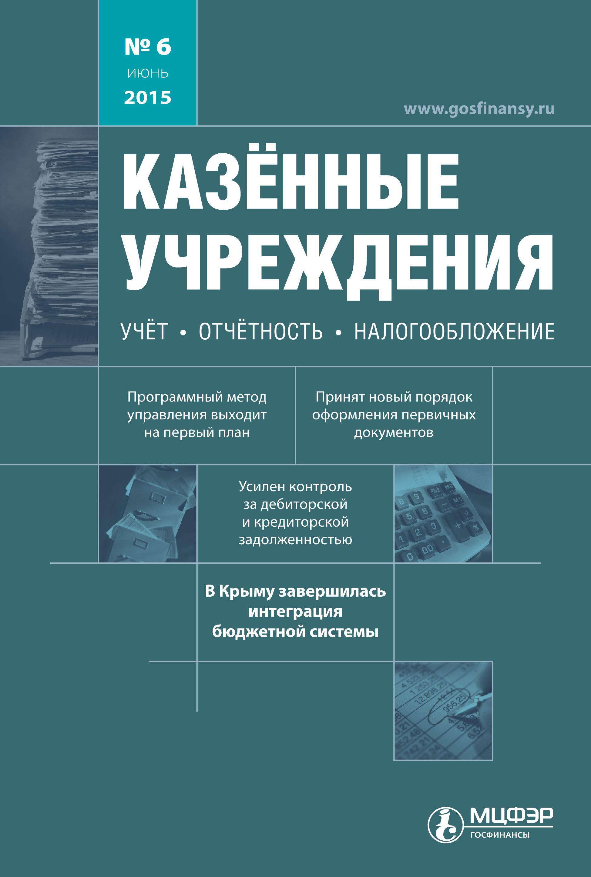Казённые учреждения: учёт, отчётность, налогообложение. №06/2015
