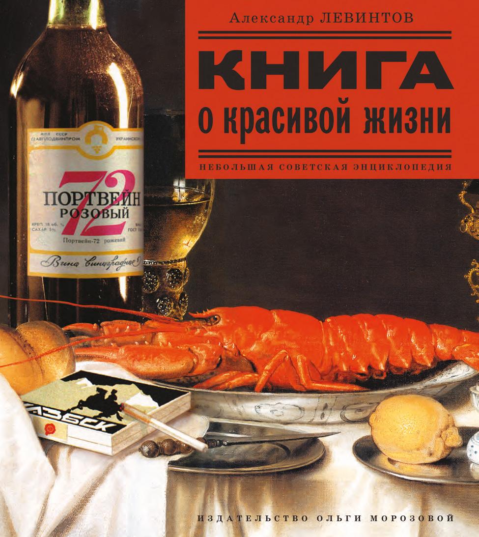 Книга о красивой жизни. Небольшая советская энциклопедия
