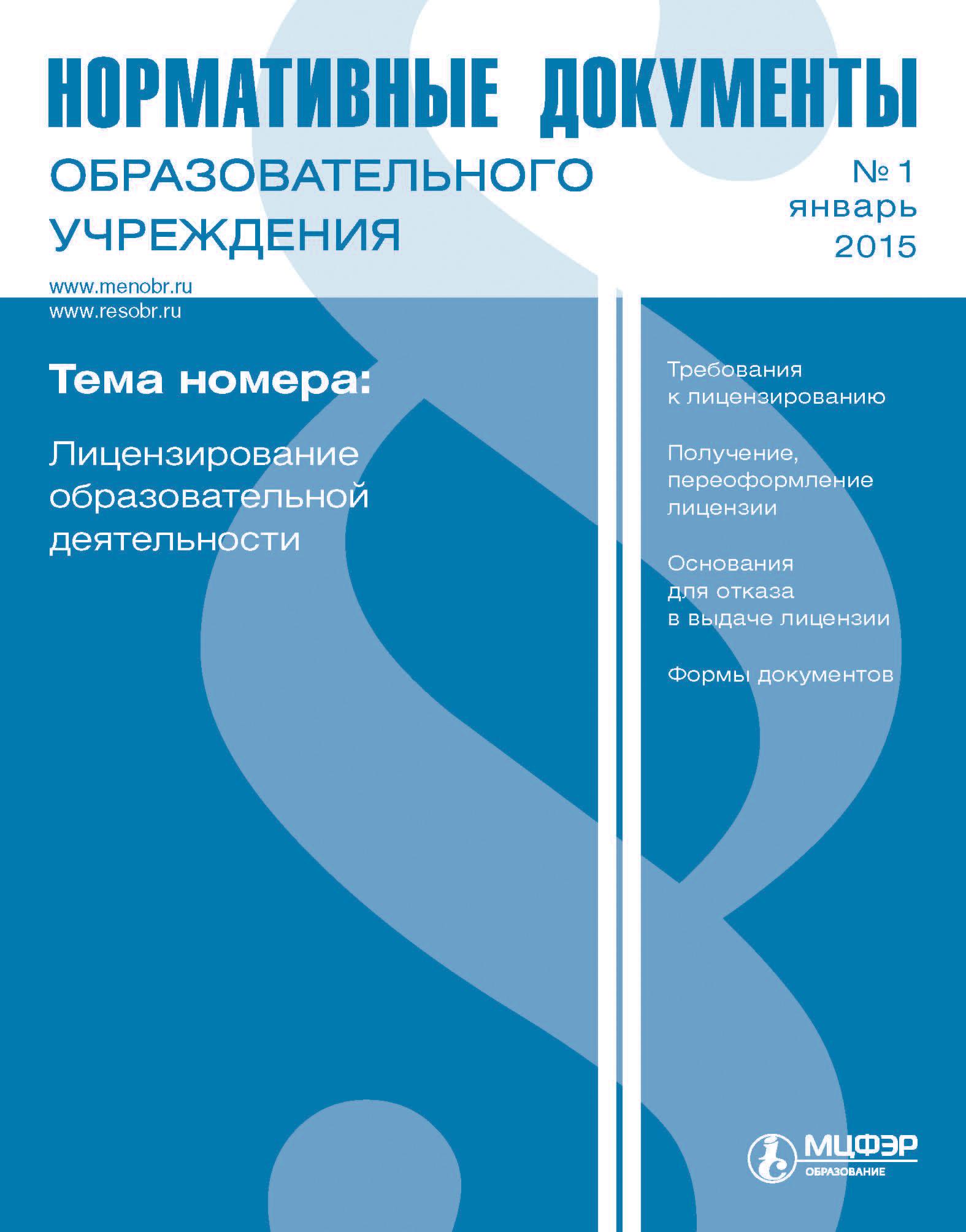 Нормативные документы образовательного учреждения № 1 2015