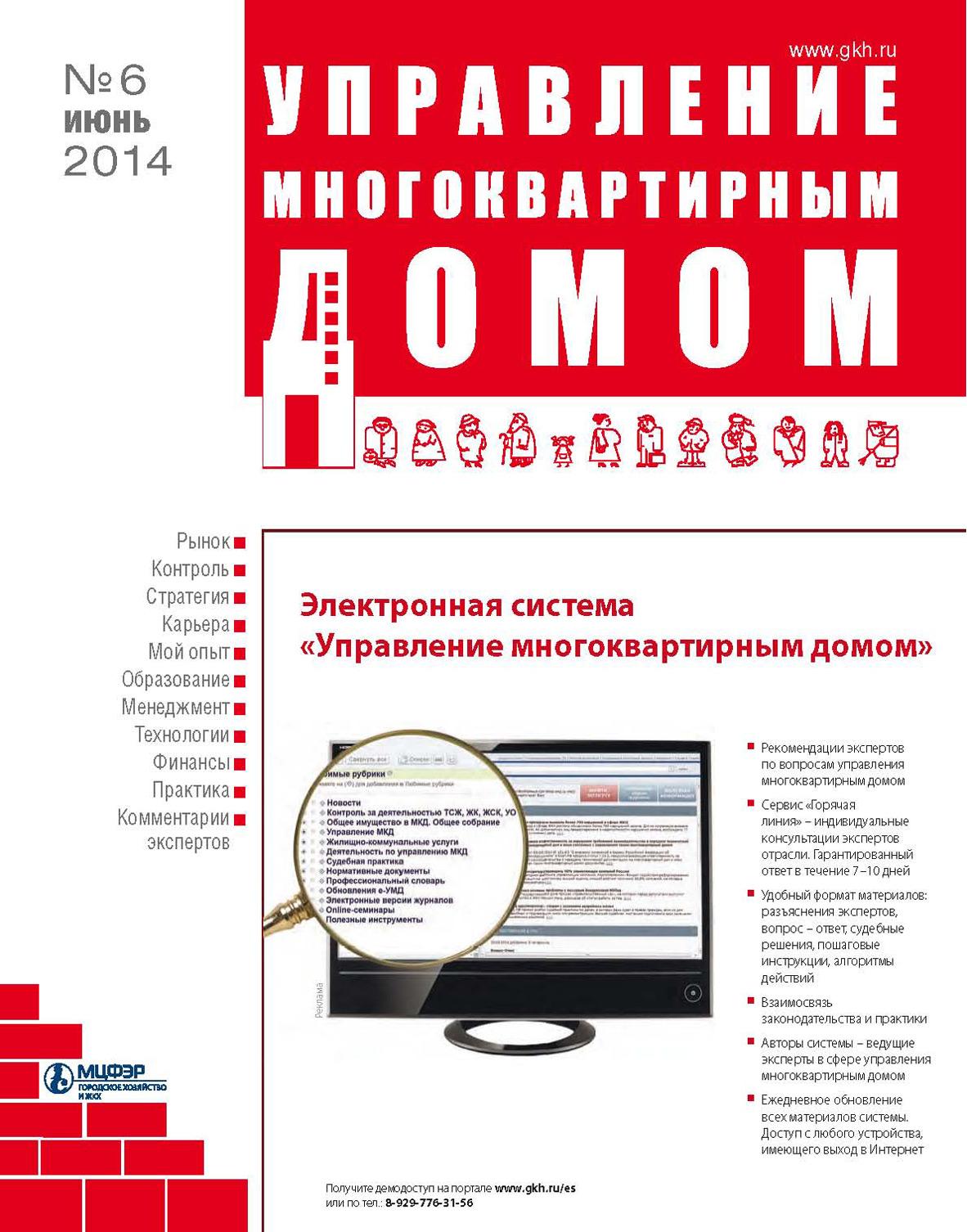 Управление многоквартирным домом № 6 2014
