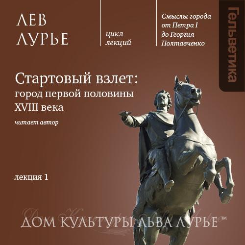 Лекция 1: «Петербург: стартовый взлет»