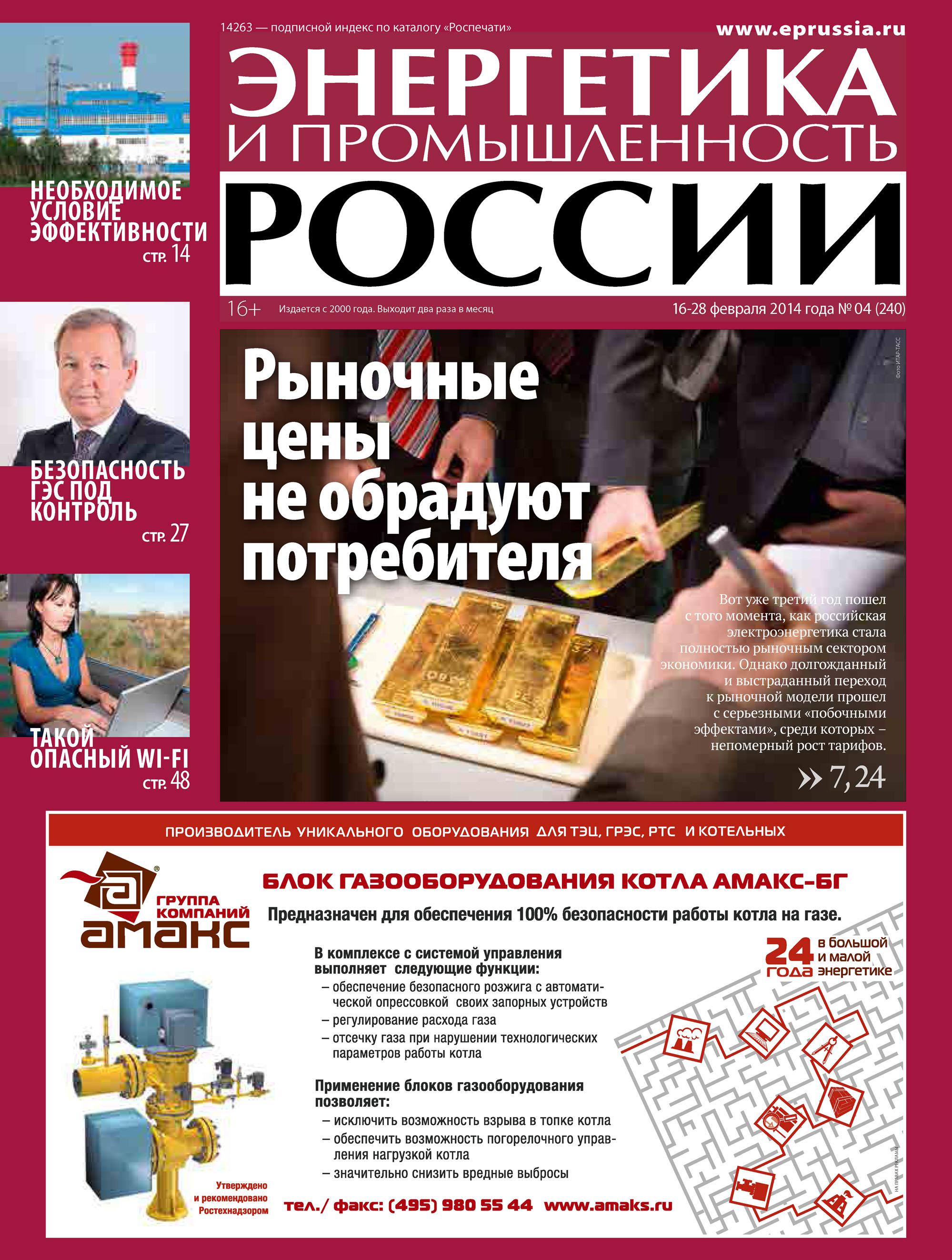 Энергетика и промышленность России №4 2014