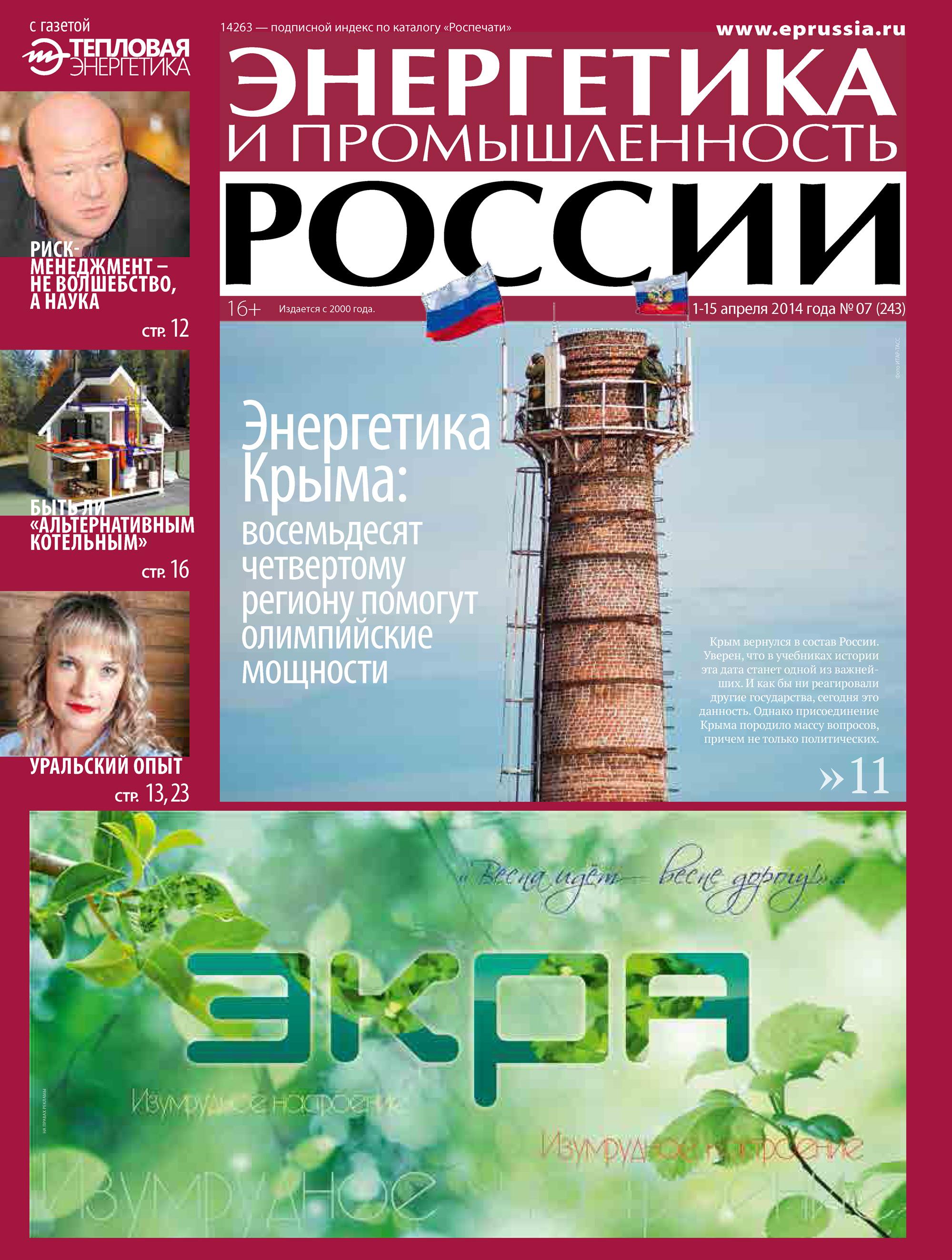 Энергетика и промышленность России №7 2014