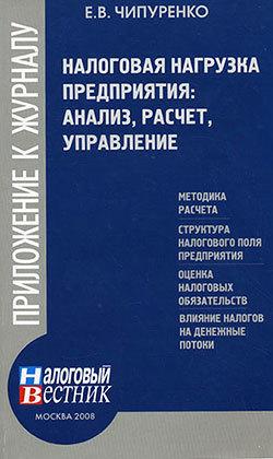 Е. Чипуренко «Налоговая нагрузка предприятия: анализ, расчет, управление»