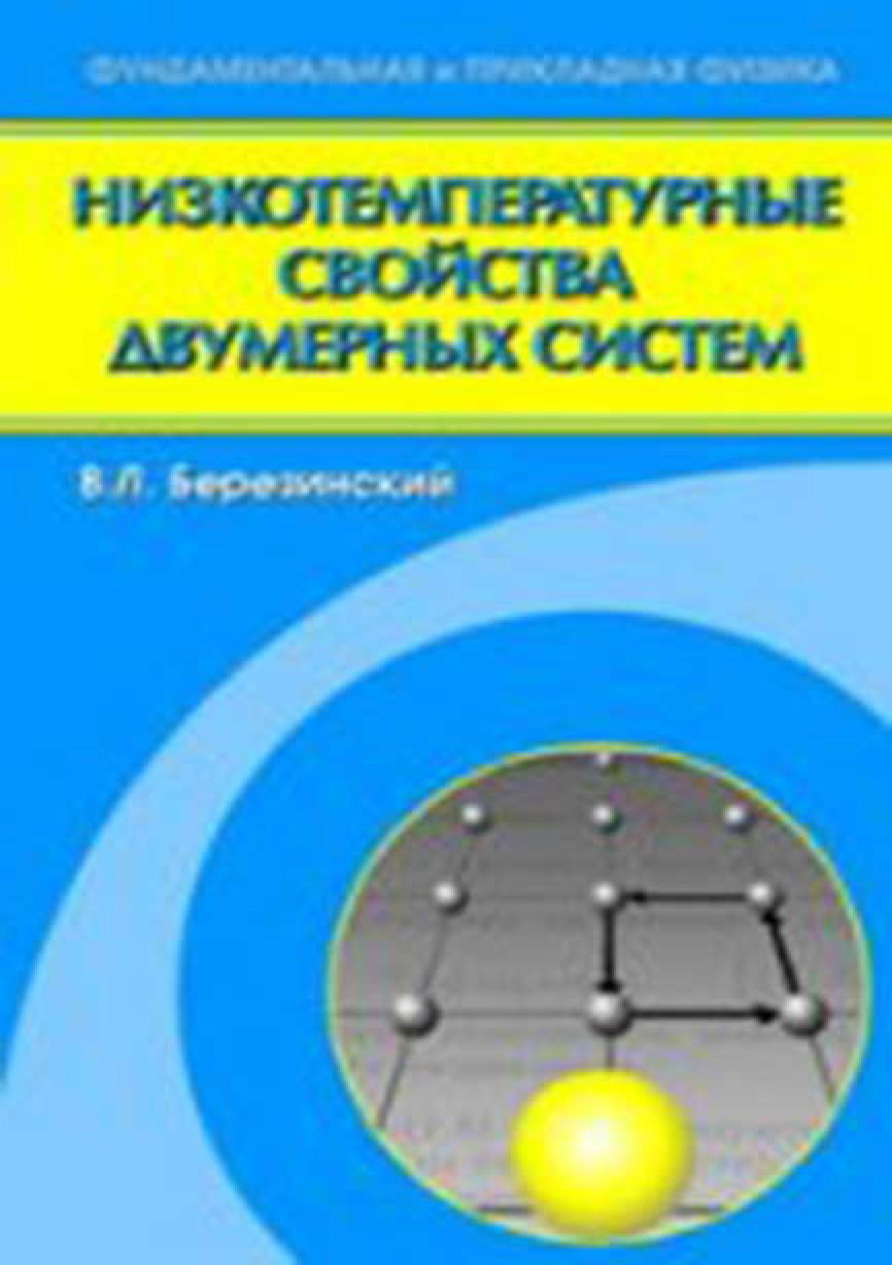 Низкотемпературные свойства двумерных систем с непрерывной группой симметрии