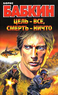 Борис Бабкин «Цель – все, смерть – ничто»