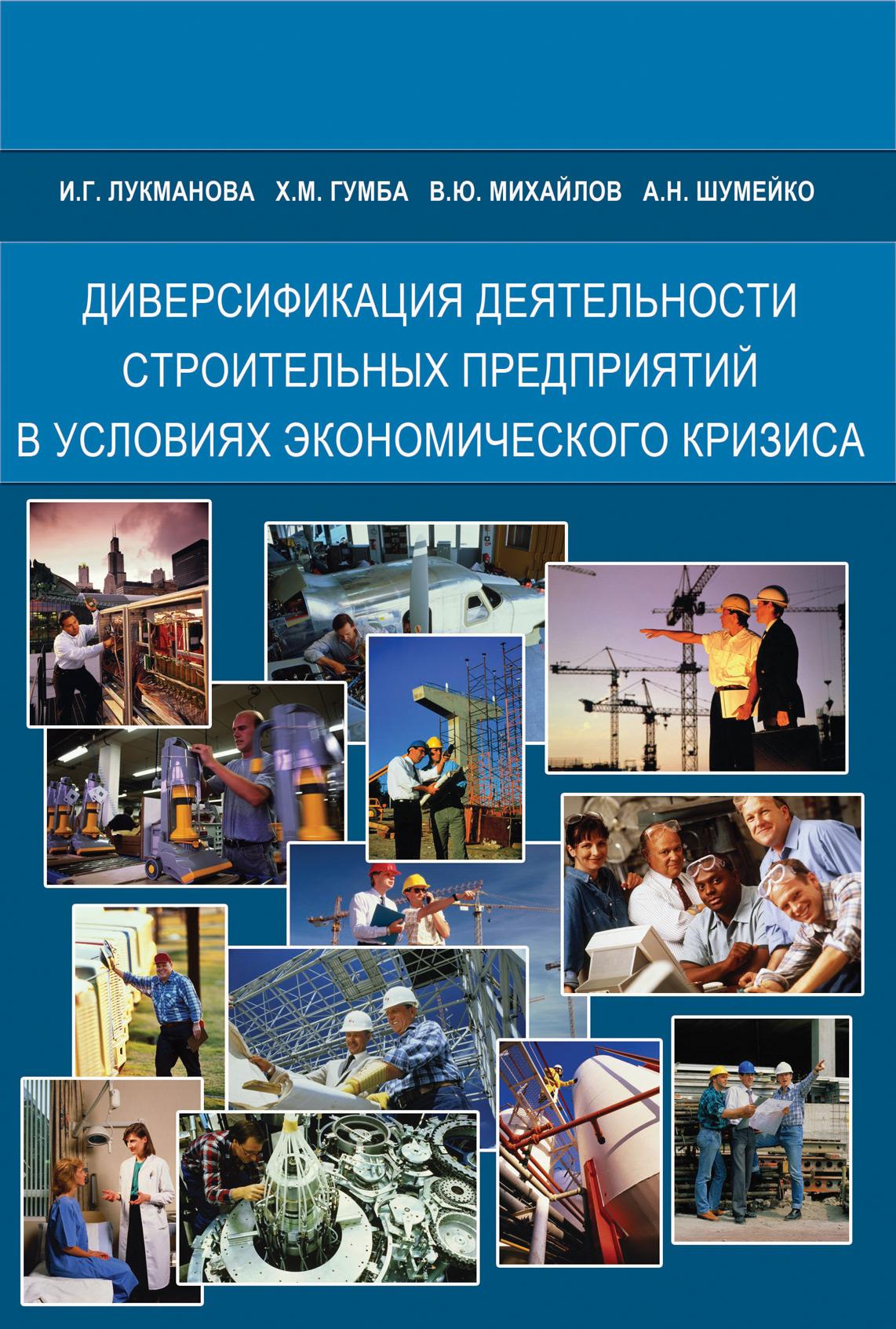 Диверсификация деятельности строительных предприятий в условиях экономического кризиса