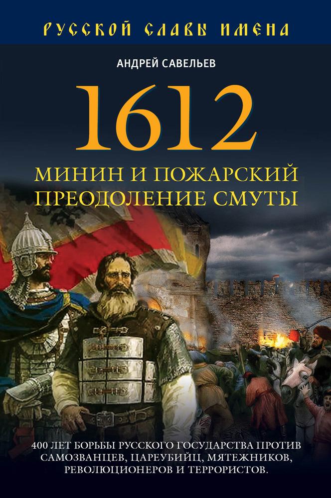 1612.Минин и Пожарский. Преодоление смуты