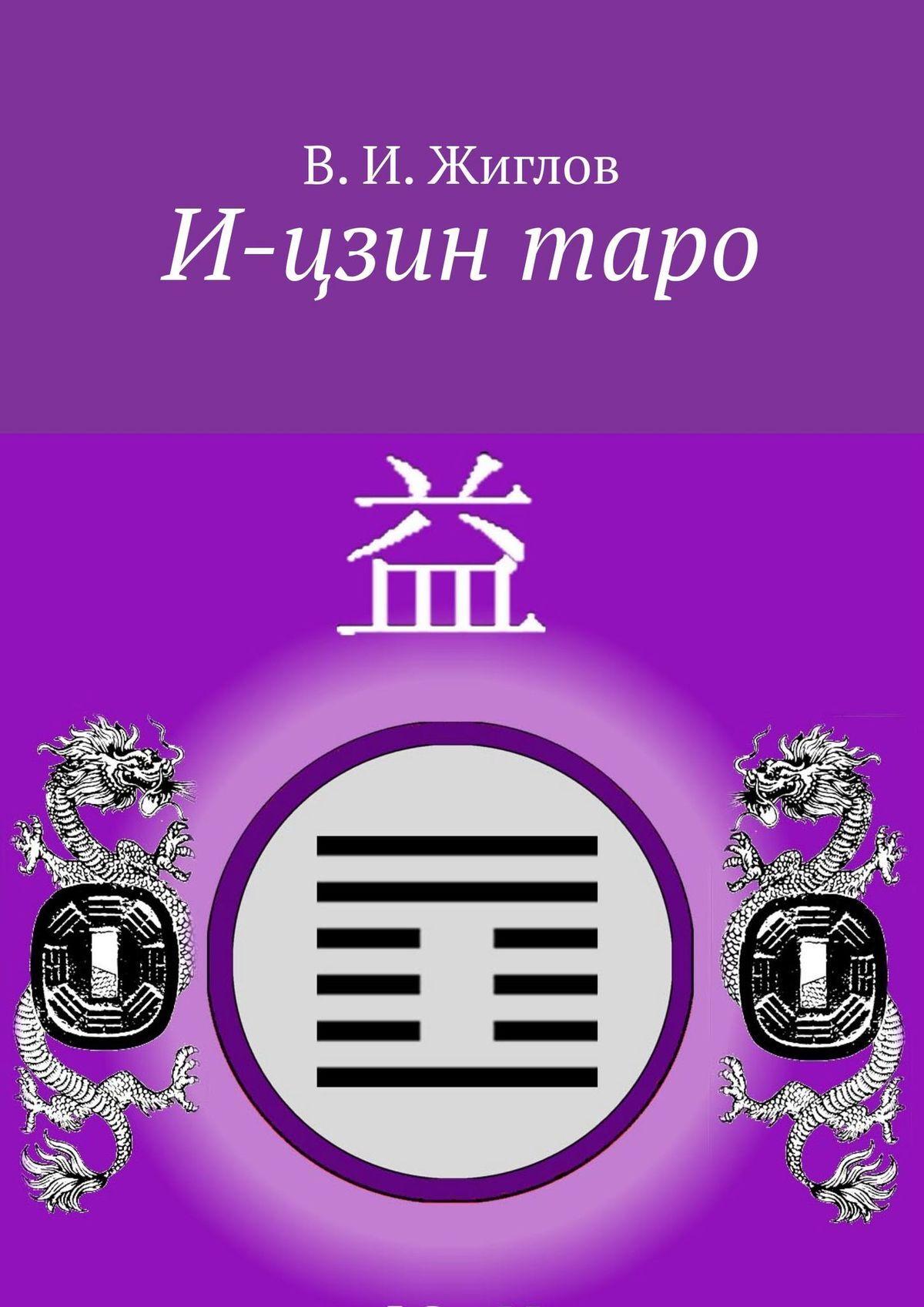 И-цзинтаро