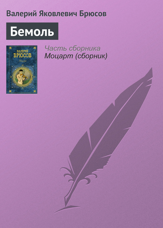 Бемоль