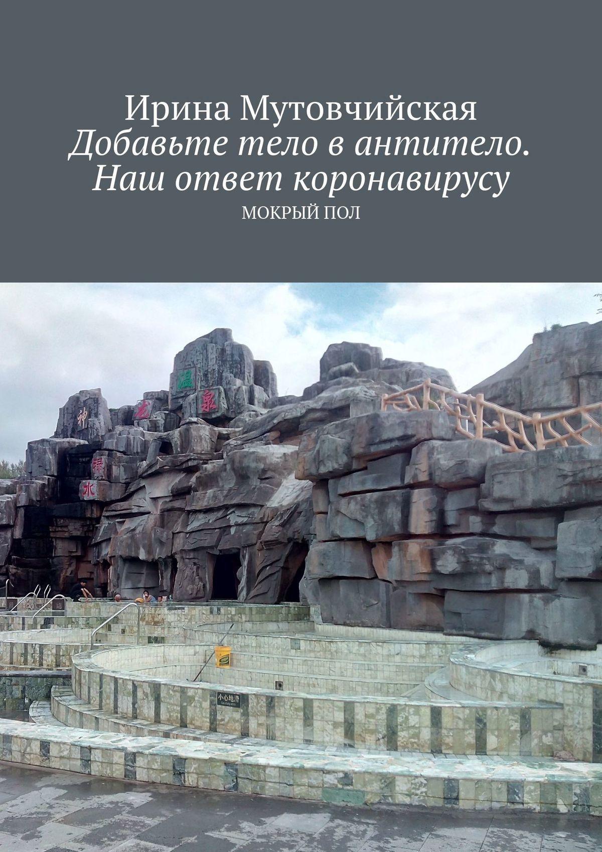 Мокрыйпол