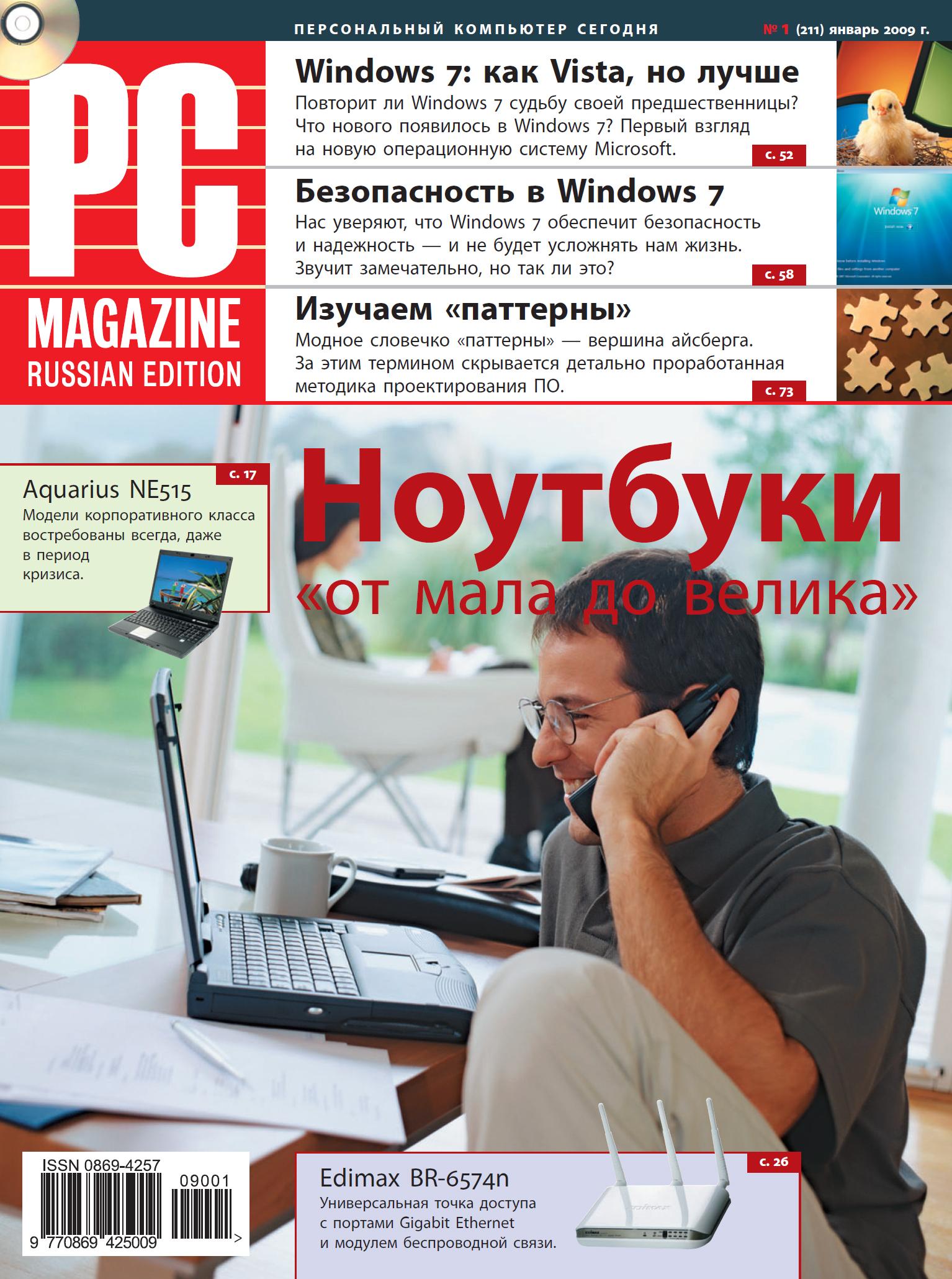 Журнал PC Magazine/RE №01/2009