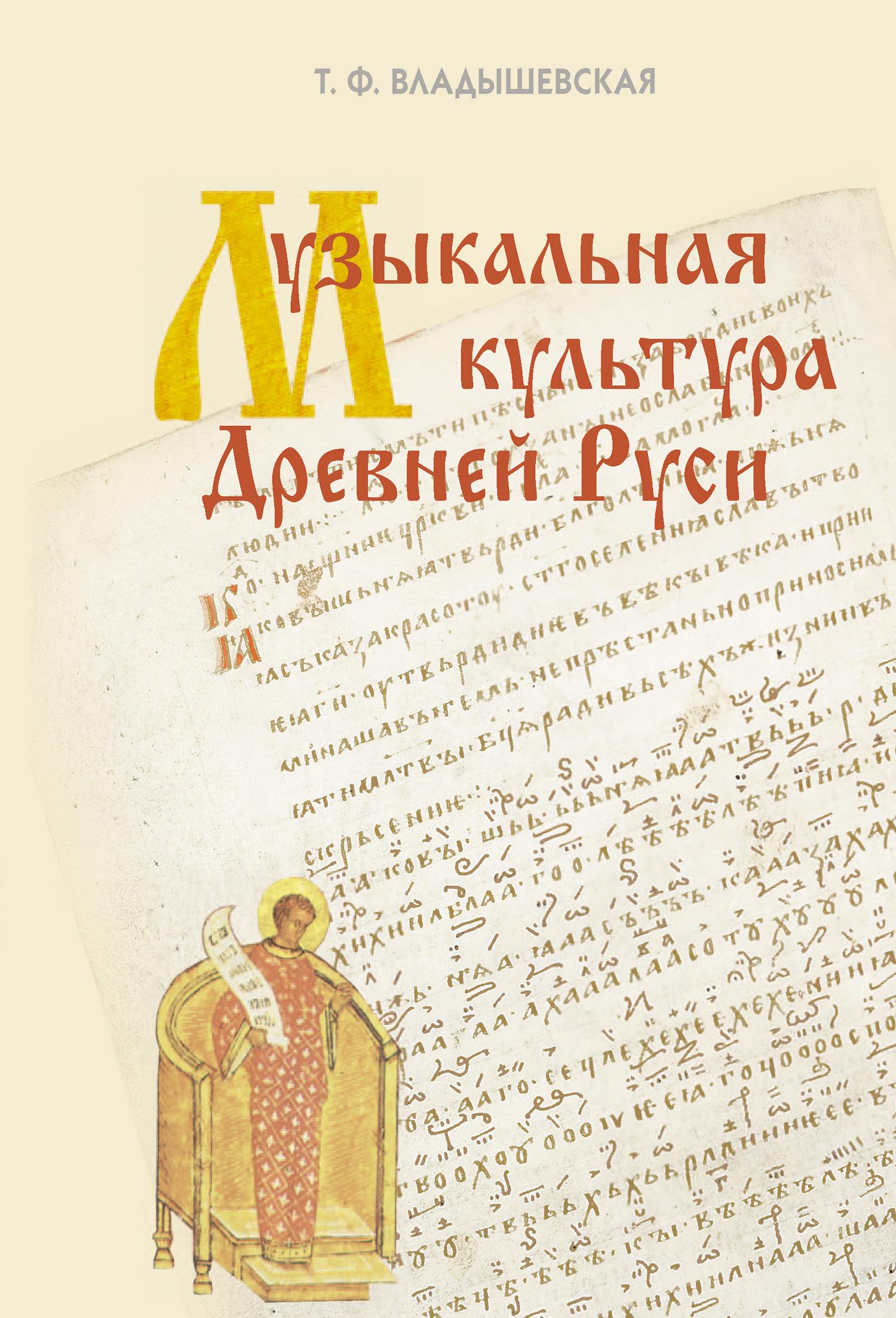 Музыкальная культура Древней Руси