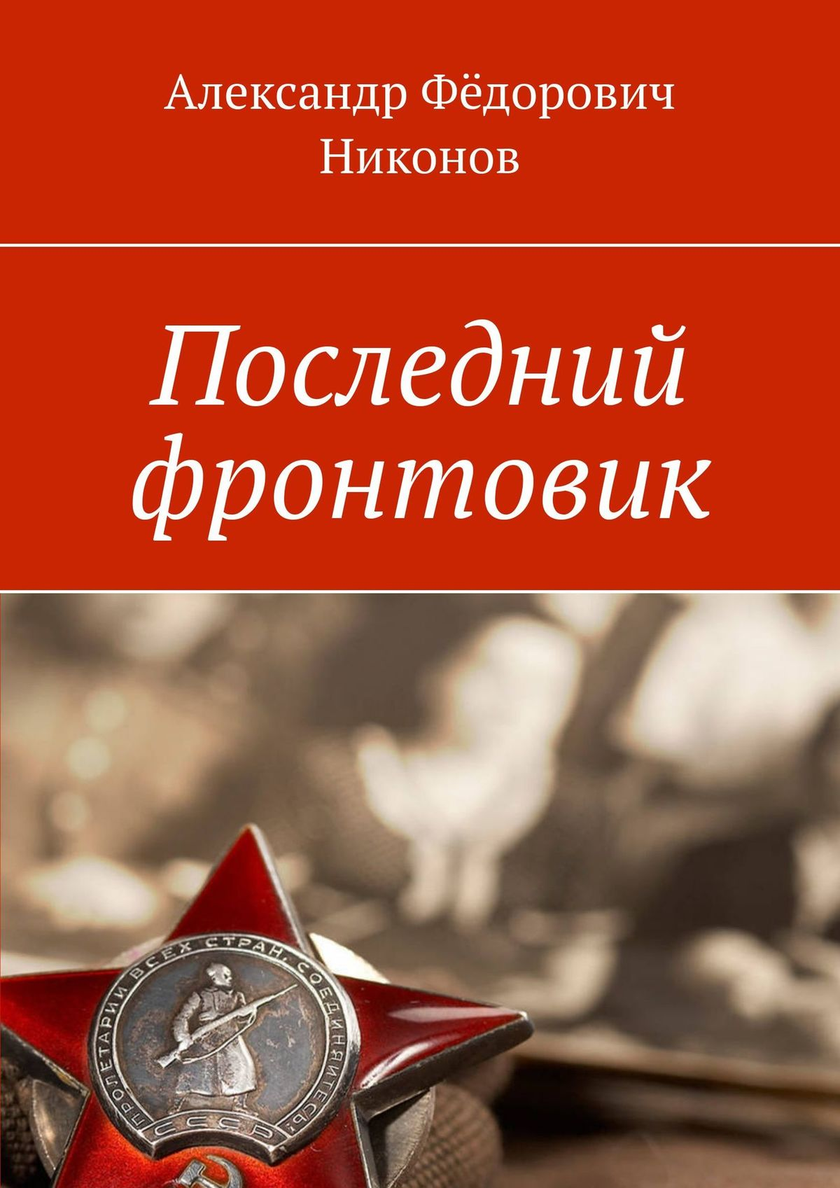 Александр Никонов «Последний фронтовик»