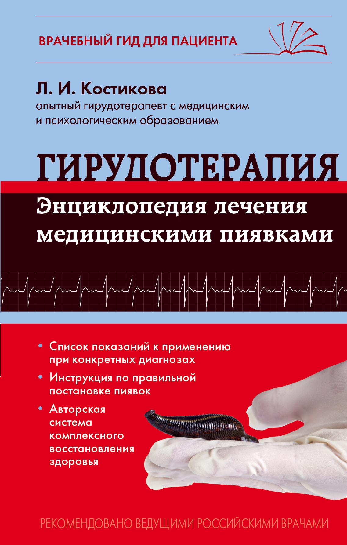 Любовь Костикова «Гирудотерапия. Энциклопедия лечения медицинскими пиявками»