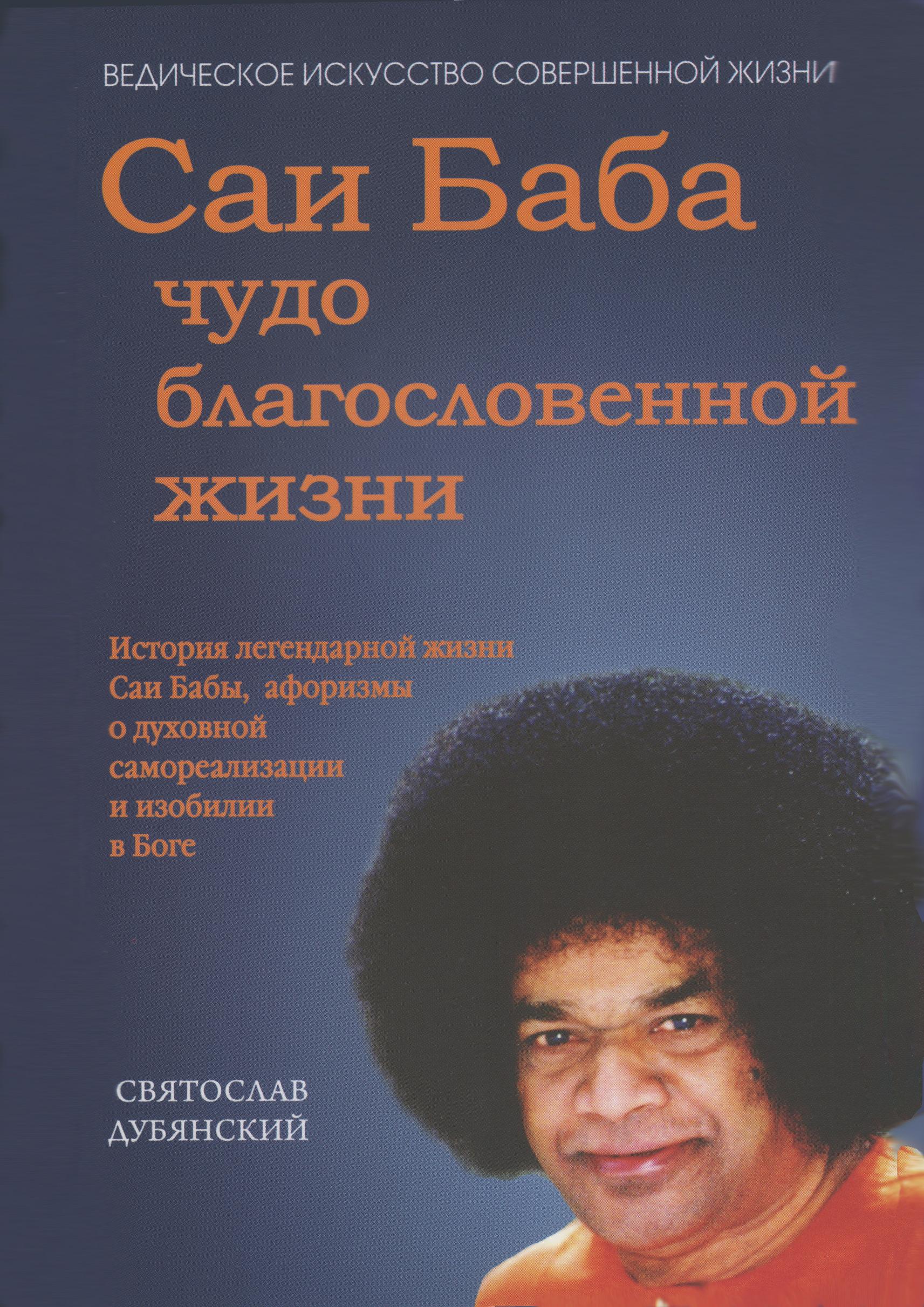 Святослав Дубянский «Саи Баба – чудо благословенной жизни»