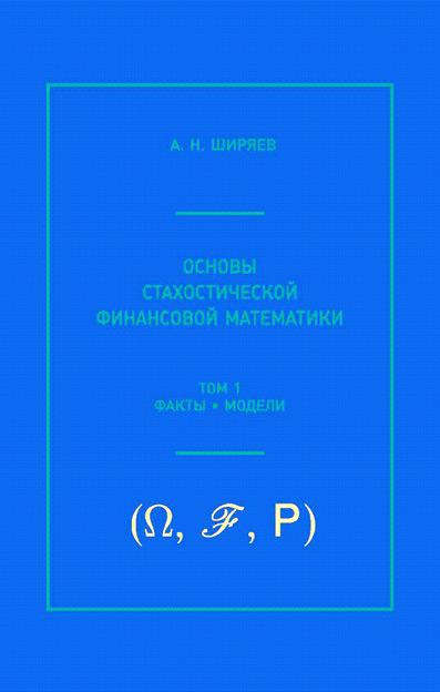 Основы стохастической финансовой математики. Том 1. Факты, модели