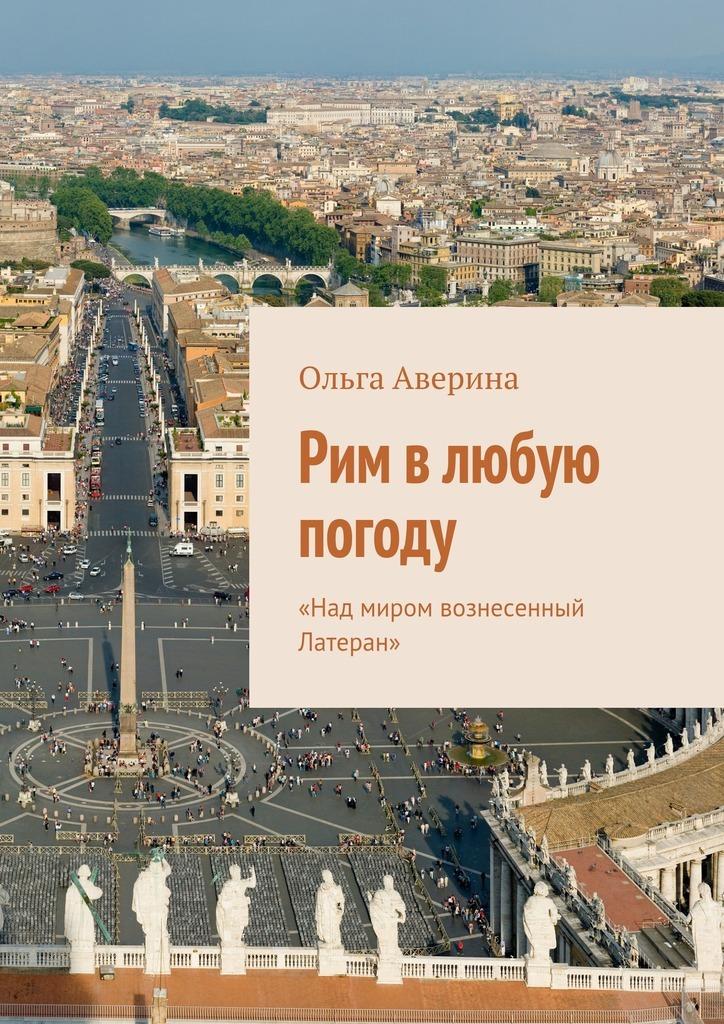 Рим влюбую погоду. «Над миром вознесенный Латеран»