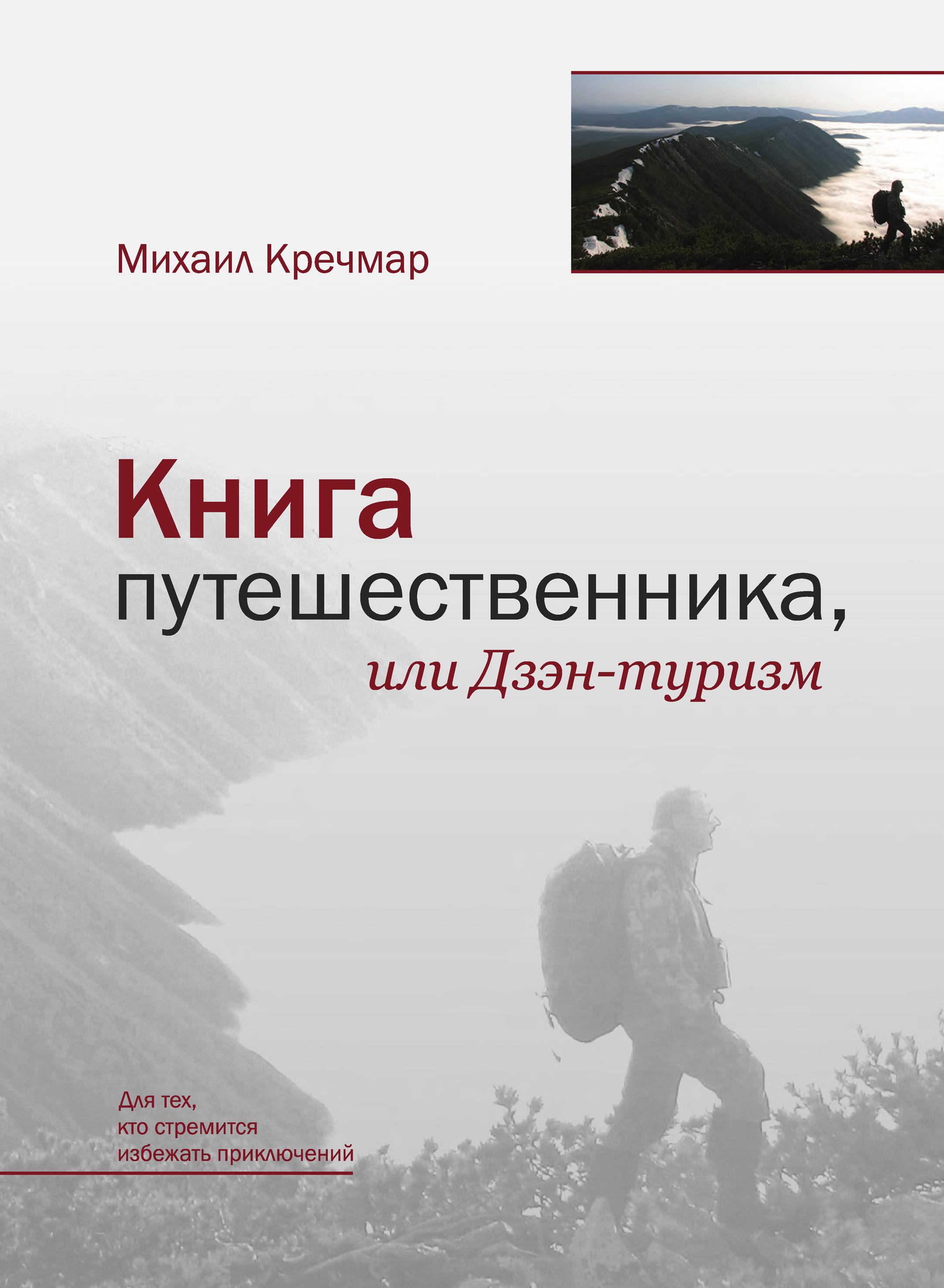Михаил Кречмар «Книга путешественника, или Дзэн-туризм»