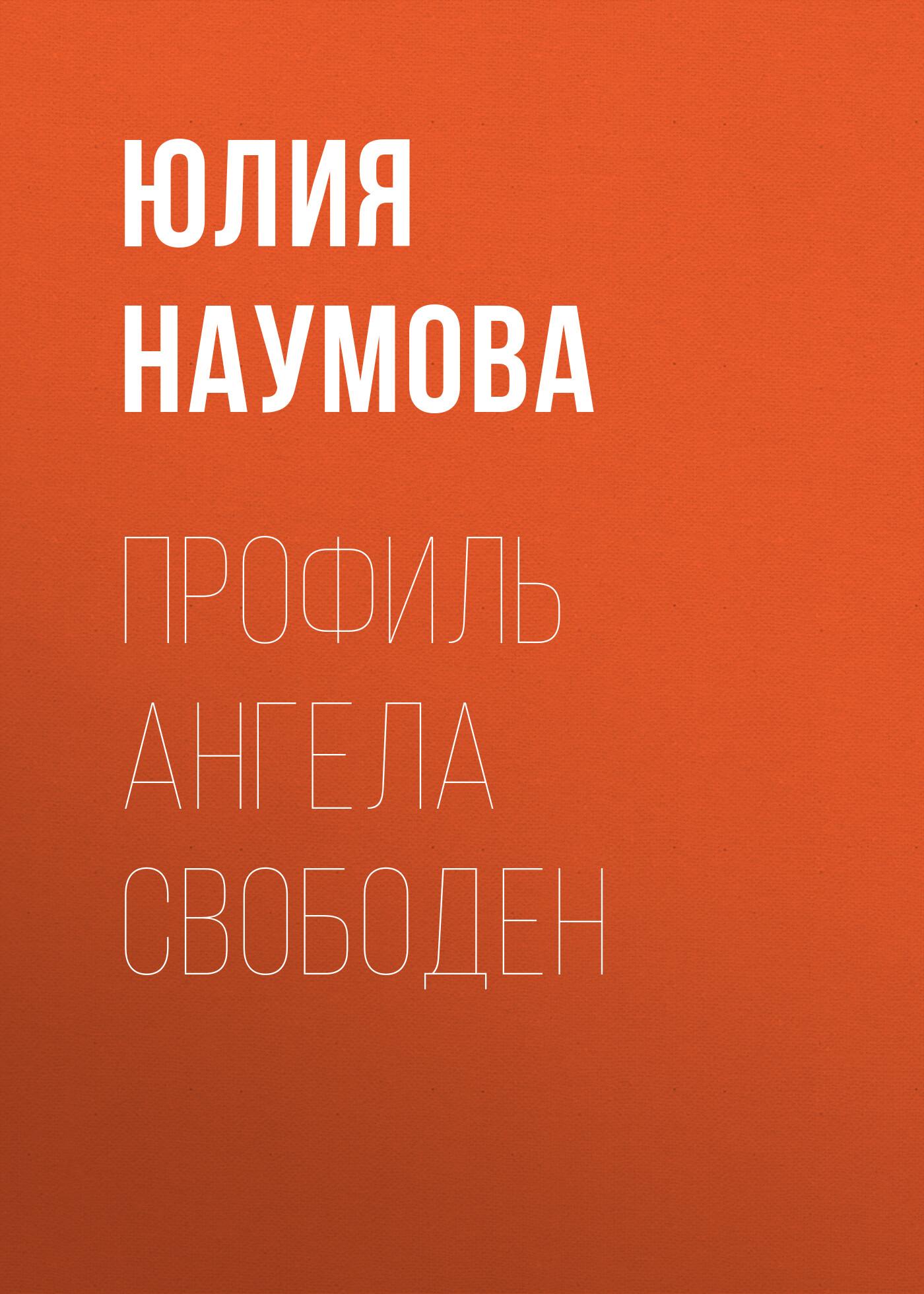 Юлия Наумова «Профиль ангела свободен»