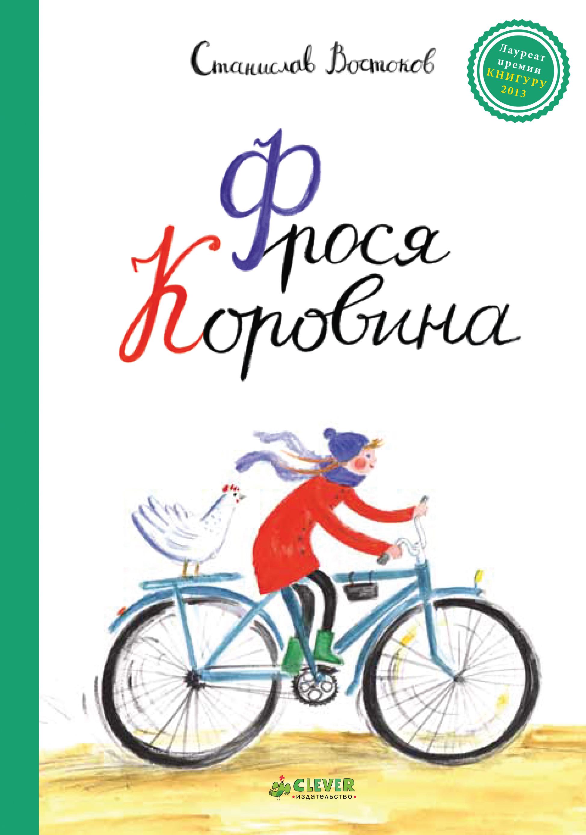 Фрося Коровина