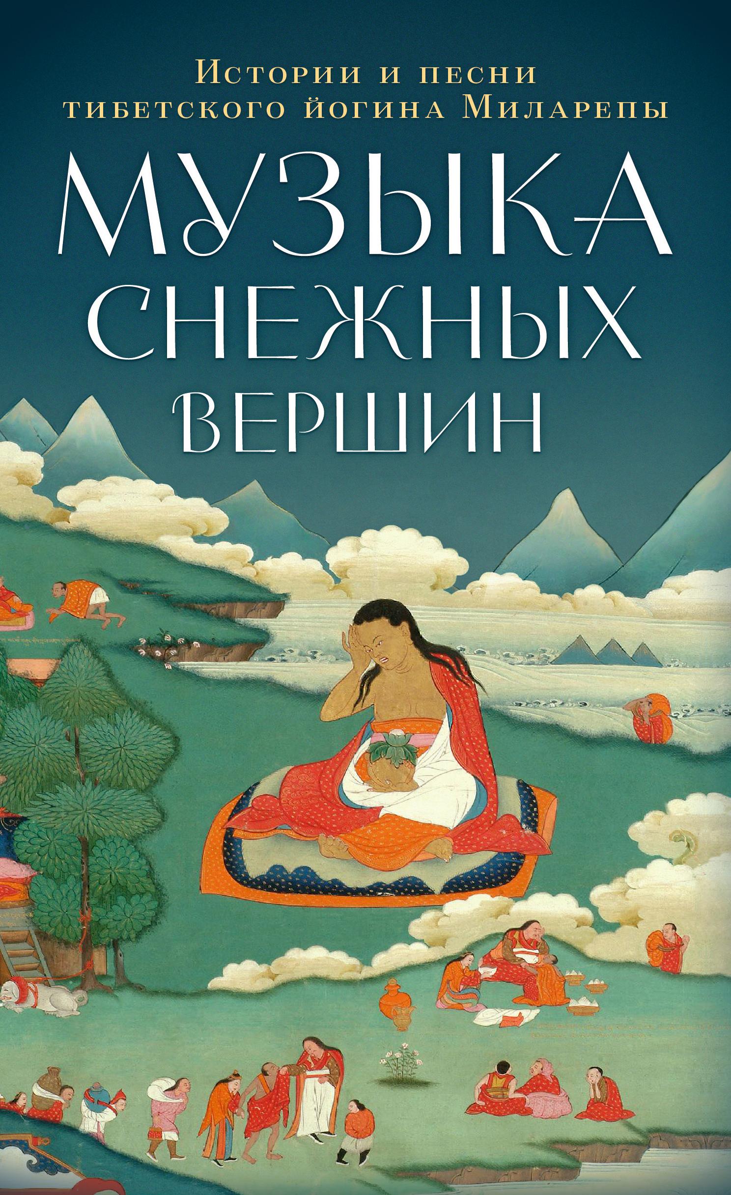 Джецюн Миларепа «Музыка снежных вершин. Истории и песни тибетского йогина Миларепы»