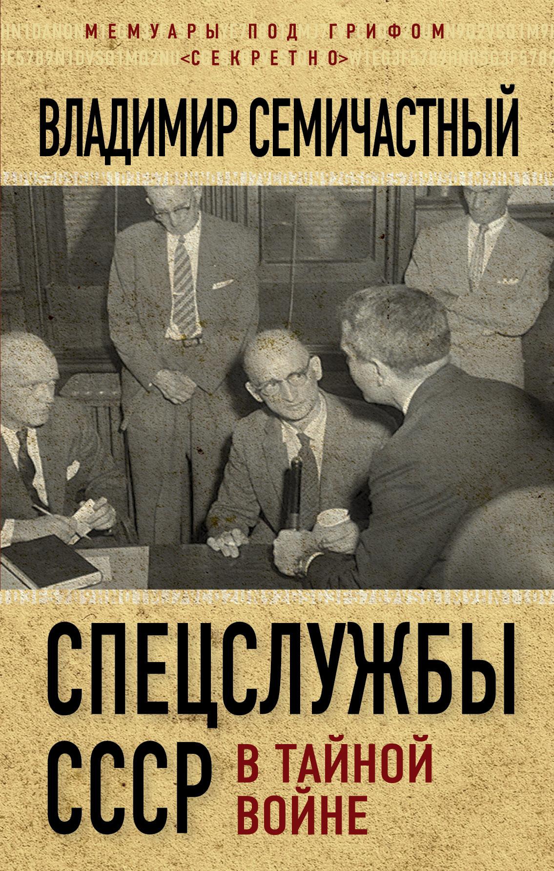 Владимир Семичастный «Спецслужбы СССР в тайной войне»