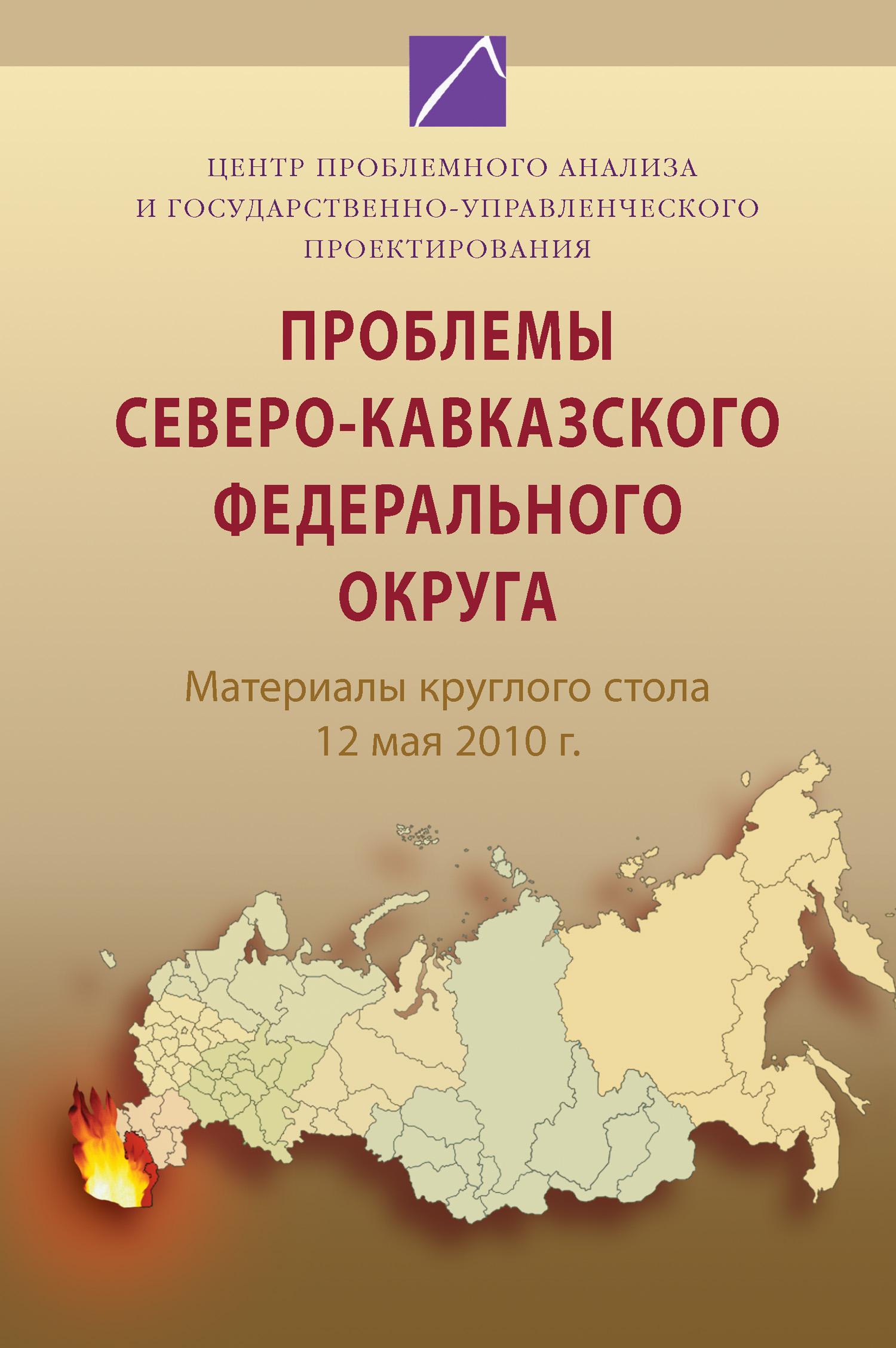 Проблемы Северо-Кавказского федерального округа. Материалы круглого стола