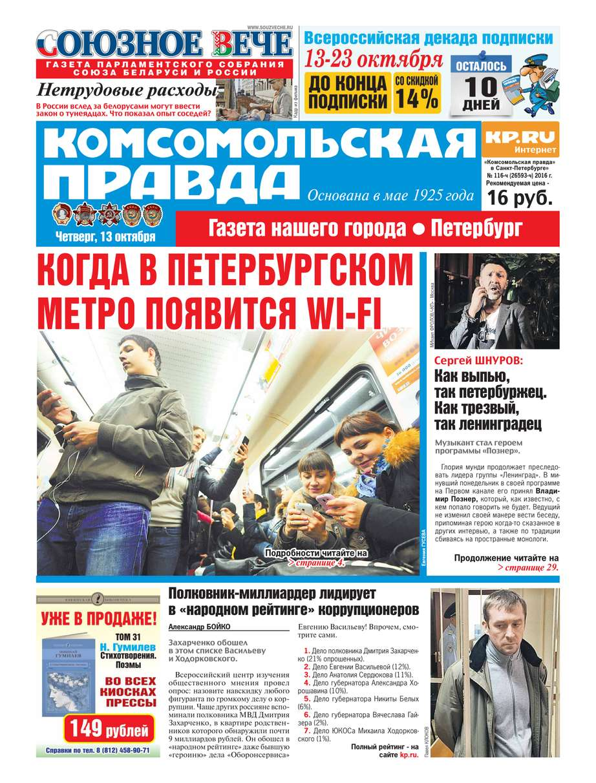 Комсомольская правда. Санкт-Петербург 116ч-2016