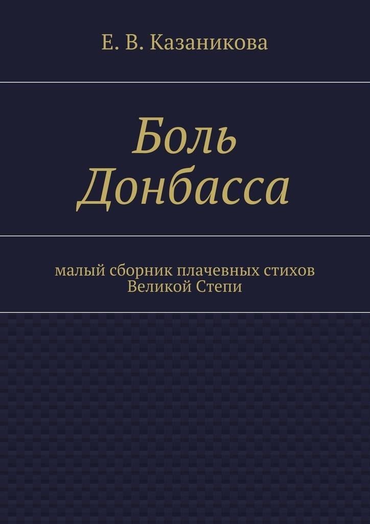 Боль Донбасса. малый сборник плачевных стихов Великой Степи