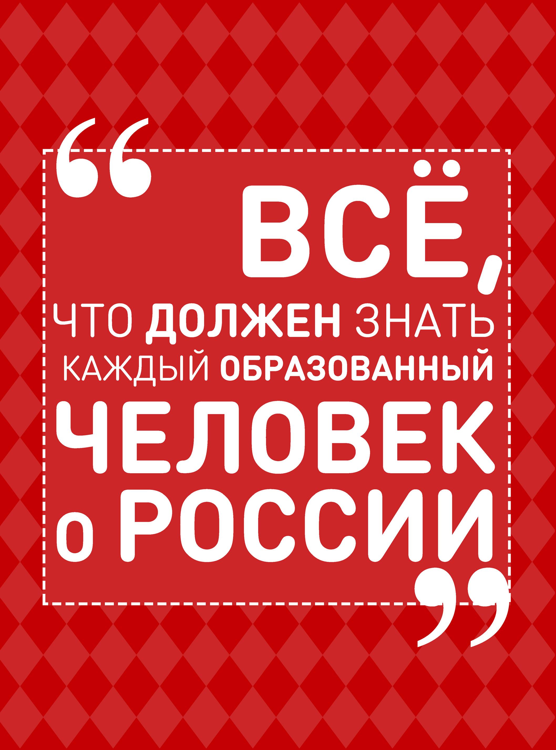 Всё, что должен знать каждый образованный человек о России