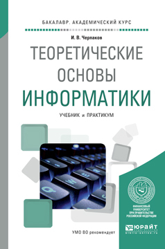 Теоретические основы информатики. Учебник и практикум для академического бакалавриата