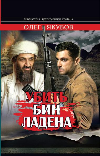 Якубов Александрович «Убить Бин Ладена»
