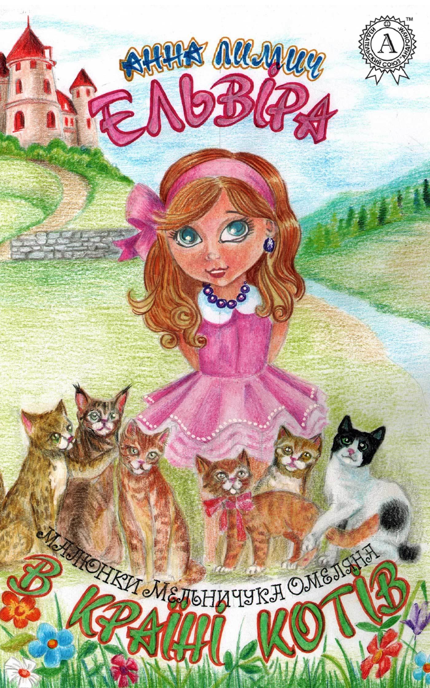 Ельвіра в Країні Котів