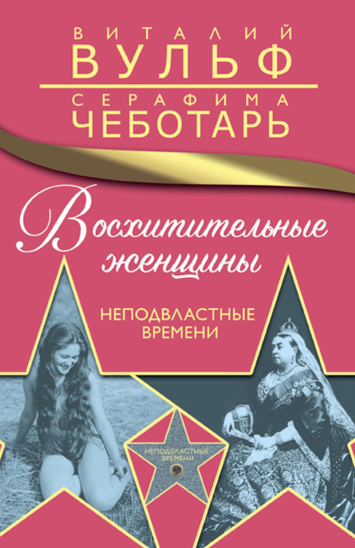 Серафима Чеботарь, Виталий Вульф «Восхитительные женщины. Неподвластные времени»