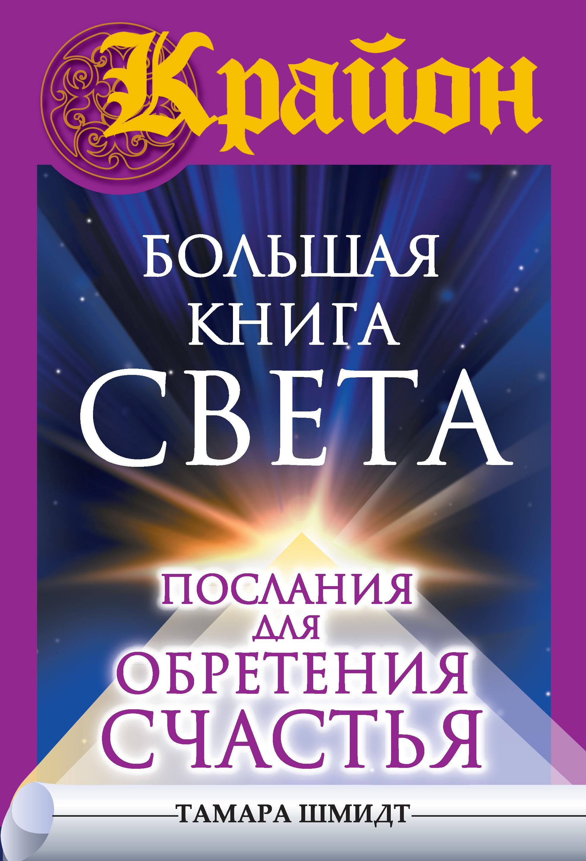 Тамара Шмидт «Крайон. Большая книга Света. Послания для обретения Счастья»