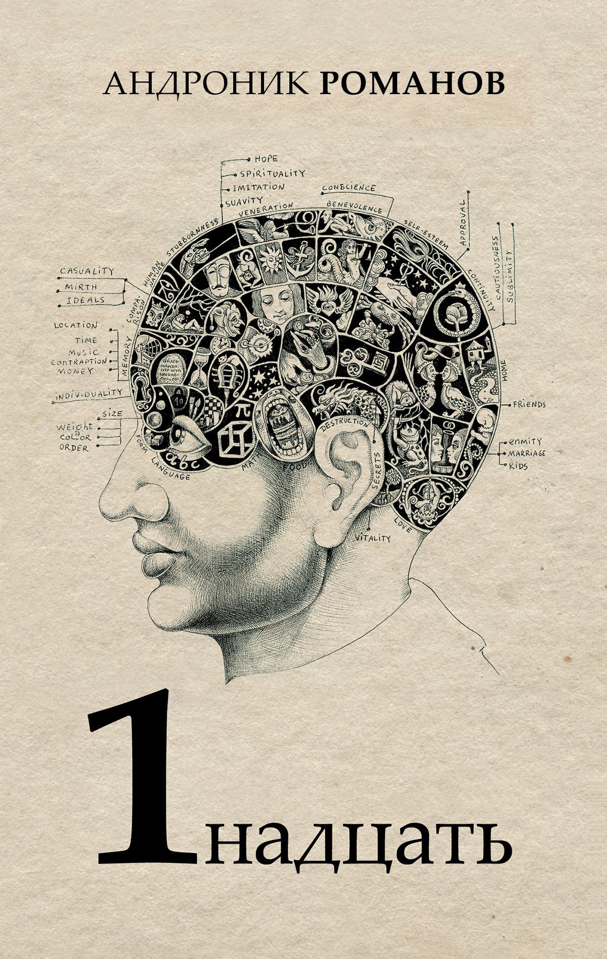 1надцать