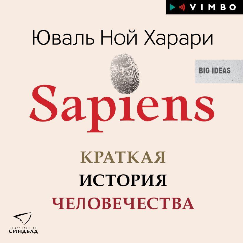 Sapiens.Краткая история человечества