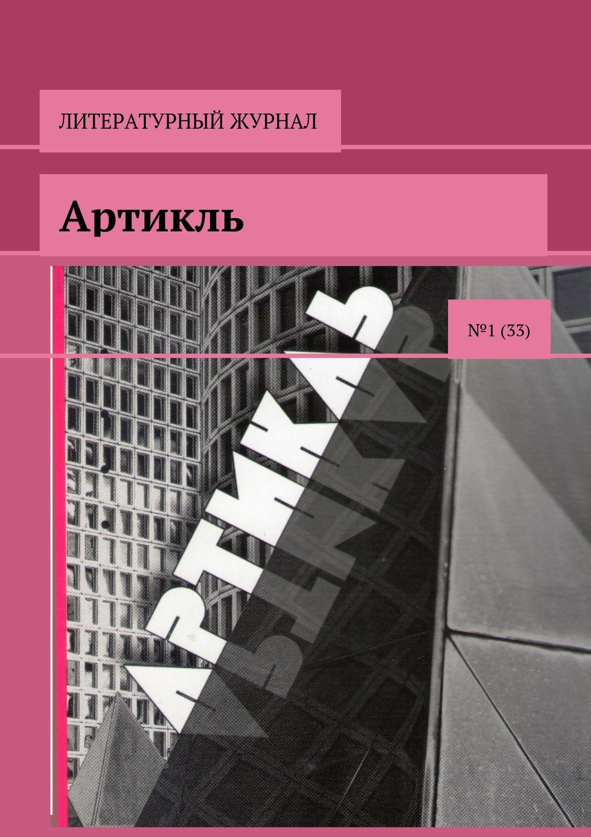 Артикль. №1(33)