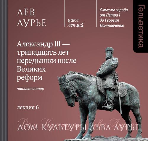 Лекция 6. Александр III – тринадцать лет передышки после Великих реформ