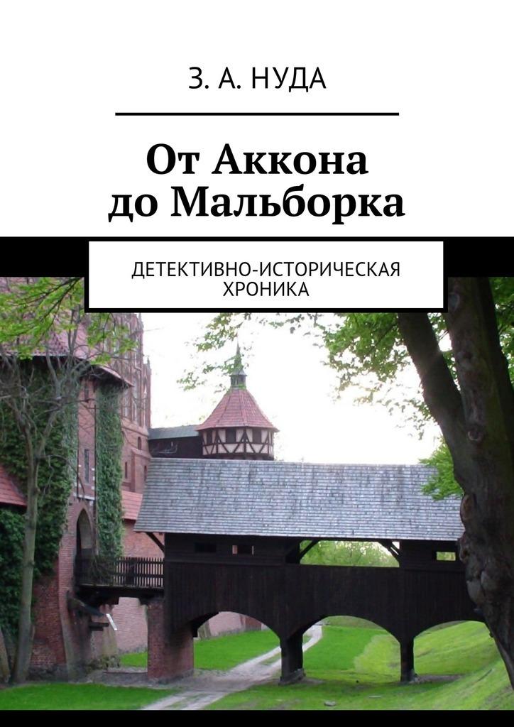 ОтАккона доМальборка. Детективно-историческая хроника
