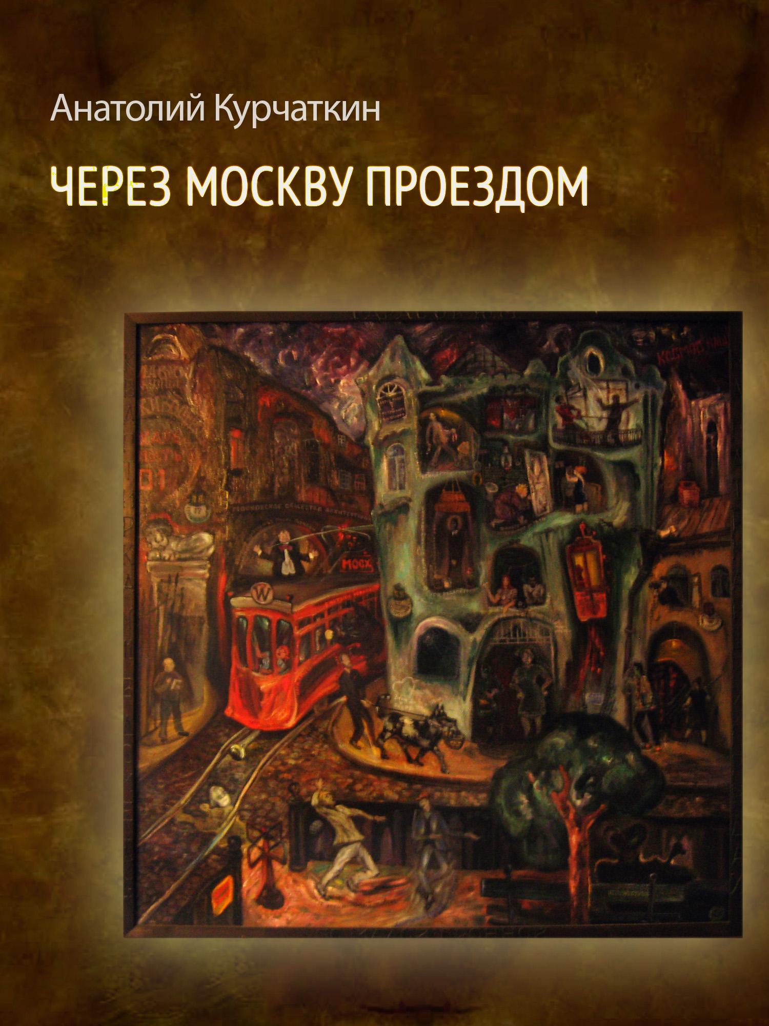 Через Москву проездом (сборник)