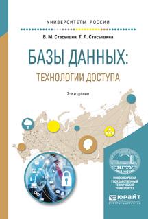 Базы данных: технологии доступа 2-е изд., испр. и доп. Учебное пособие для академического бакалавриата