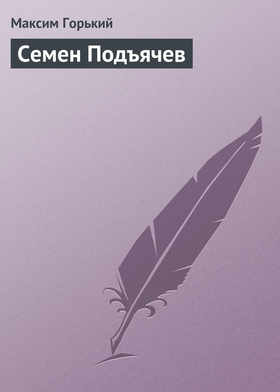 Семен Подъячев